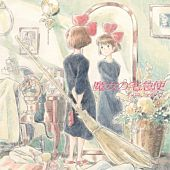 Kiki's Delivery Service - Image Album LP Vinyl Record (Offical Japanese Import)