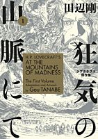 DHC3002-933-H-P-Lovecraft's-At-the-Mountains-of-Madness-Volume-01-Manga-Paperback-Book-01