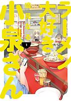 Ms. Koizumi Loves Ramen Noodles - Volume 01 Manga Paperback Book