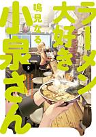 Ms. Koizumi Loves Ramen Noodles - Volume 02 Manga Paperback Book